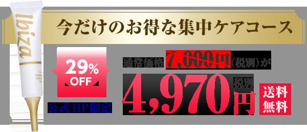 今だけお得!通常7,000円が29%OFFの4,970円に